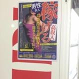 『ウマい話にはウラがある?「セレブ女性の相手で高収入」最近街で見かける謎なポスターについて』の画像