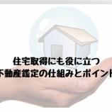『住宅取得にも役に立つ不動産鑑定の仕組みとポイント』の画像