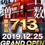 『12/25 HYPERARROW深井 グランドオープン』の画像