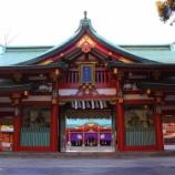 『いつか行きたい日本の名所 日枝神社』の画像