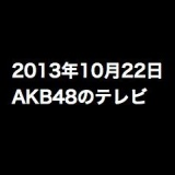 AKBINGO!「ムチャぶりドッジSP」など、2013年10月22日のAKB48関連のテレビ