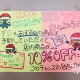 『平成29年!デジールのお得なXmasキャンペーン!』の画像