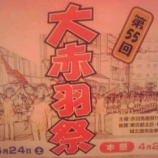 『大赤羽祭開催中!』の画像