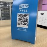 『【GOTOトラベル】地域共通クーポンあいち補聴器センターでご利用できます!【紙クーポン】【電子クーポン】』の画像