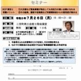 『事業継続計画(BCP)セミナー 二宮町商工会』の画像