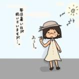 『真夏のスマートエアーズ電気代(7月中旬~8月中旬)。』の画像