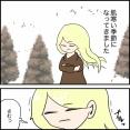 【漫画】重ね着の季節