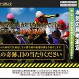 『【リアル口コミ評判】ホースキング(HORSE KING)』の画像