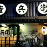 『JAL×はんつ遠藤コラボ企画【広島編2】2日め・おでん(権兵衛)』の画像