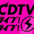 10/5放送「CDTVライブ!ライブ!」出演アーティスト発表