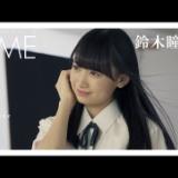 『Documentary of ≠ME』 - episode1 -【鈴木瞳美】が動画公開