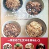 『「玄米ごはんパーフェクト・レシピ」に掲載されました』の画像