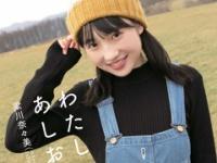 【Juice=Juice/カントリー・ガールズ】梁川奈々美ブルーレイ「わたしのあしおと」ジャケ写公開!