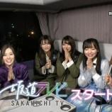 『まさかの生放送!!!『坂道テレビ』ついにスタート!!!キタ━━━━(゚∀゚)━━━━!!!』の画像