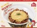【悲報】すき家さん、チーズ牛丼が売れすぎて調子に乗ってしまう…