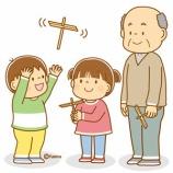 『【クリップアート】竹とんぼであそぶこどもとお年寄りのイラスト』の画像
