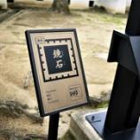 『姫路城へ≫≫≫≫≫≫≫≫≫≫🏯』の画像