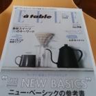 『「ELLE a table」に日本酒のページ』の画像