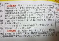 尾田栄一郎「ワンピースは全体の6.5割くらいいった。僕の寿命との勝負」