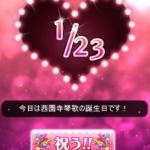 【モバマス】1月23日は西園寺琴歌の誕生日です!