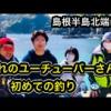 【動画】憧れてたユーチューバー様と初めてのタルカゴ釣り‼️狙いはヒラマサ&真鯛🎣🐟