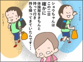 二面性?我が子の知らない顔を知った時、親はどうする?④