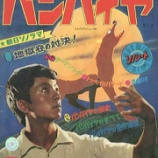 『【#ボビ伝60】松川義昭『バンパイヤのテーマ』動画! #ボビ的記憶に残る歌』の画像