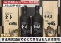 【ニッカ】1本30万円のウイスキー700本限定販売…工場設立50周年を記念