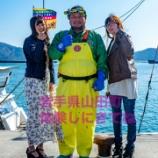 『6月は岩手県内のお客様限定で山田町「体験プログラム」のご予約受けつけます』の画像