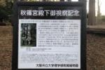 秋篠宮殿下が植物園に来られた看板ができてる!〜大阪市立大学理学部附属植物園のメタセコイアのところ〜