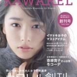 『女性を応援するフリーペーパー「KAWAREL」創刊!表紙に桜井日奈子を起用/岡山』の画像
