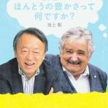 『読書感想文:池上彰とホセ・ムヒカが語り合った「ほんとうの豊かさって何ですか?」』の画像