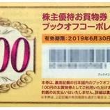 『ブックオフの株主優待券で旅本4冊買ってきた!』の画像