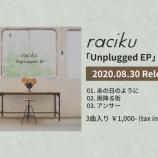『アコースティック音源『Unplugged EP』発売決定!』の画像