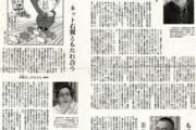 【朝日】小林よしのり「安倍氏、弱者のネット右翼ともたれ合い」、斎藤環「自民=ヤンキー政党。生活保護見直しはヤンキー発想」