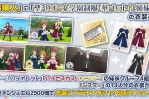 【ミリシタ】『衣装購入』に「聖ミリオン女学園制服『華』セット(4姉妹+1)」追加!
