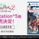 アトリエシリーズ最新作「ライザのアトリエ2 ~失われた伝承と秘密の妖精~」PS5版発売決定