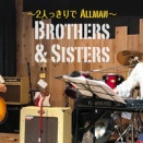 Brothers&Sistersが遂に世界配信!