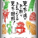『【東北エリア限定】サッポロ生ビール黒ラベル「東北応援缶」発売&キャンペーン』の画像