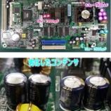 『NEC製のHDDレコーダー AX300 のコンデンサ交換手術』の画像