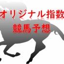 4月8日(水)ナイター 大井競馬場 8R~12R 指数予想