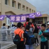 『6月29日(土)ききょう児童館まつり開催』の画像