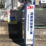 『【すべりやすいのでご注意ください】 戸田南小学校前から戸田公園駅にかけて「浸透枡工事」の場所に引かれている「白線」には、とても滑りやすくなっているものがあります。』の画像
