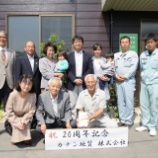 『2014.05.09 カナン地質株式会社から100万円のご寄付』の画像