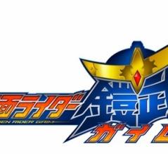 【短評】『仮面ライダー鎧武』~選び取る運命の因果律