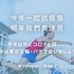 【台湾】蔡英文総統、五輪延期に励ましの日本語ツイート「難しい決断に敬意を表します」 [海外]