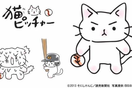 「猫ピッチャー」とかいう漫画wwwwwwwwwww alt=