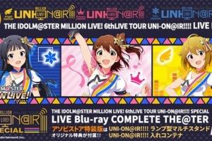 【ミリマス】ミリオン6tBD・アソビストア予約受注期間が延長!
