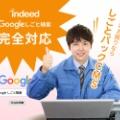 応募が来ない…助けて!そんな時はGoogleしごと検索に完全対応の「しごとパックCMS」 採用にお困りなら!Googleしごと検索とIndeedに完全対応