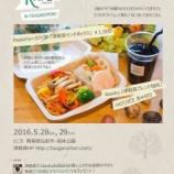 『【1dayKafe】津軽森フライヤー作成裏側』の画像